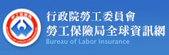 行政院勞工委員會-勞工保險局